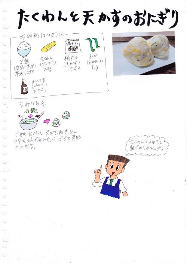 f:id:umenomi-gakuen:20210927155451j:plain