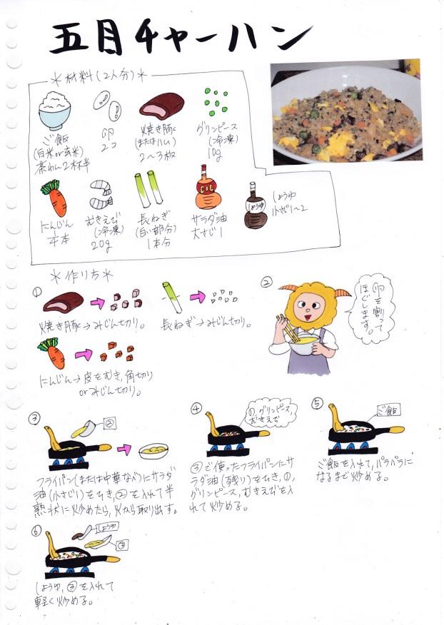 f:id:umenomi-gakuen:20210927173841j:plain