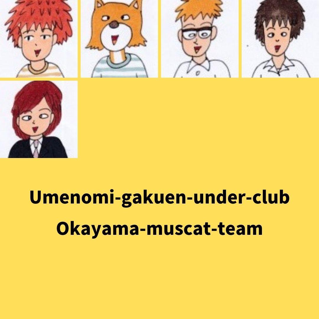 f:id:umenomi-uclub:20210615175755j:plain