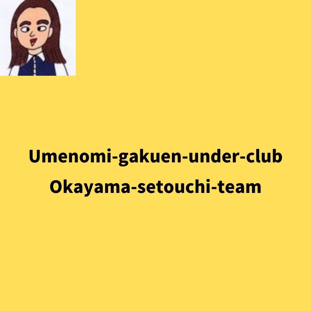 f:id:umenomi-uclub:20210615181757j:plain
