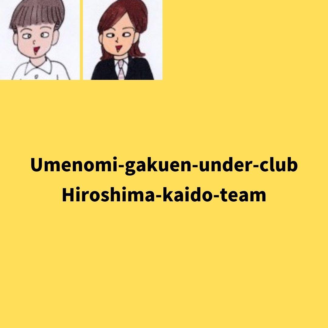 f:id:umenomi-uclub:20210615191020j:plain