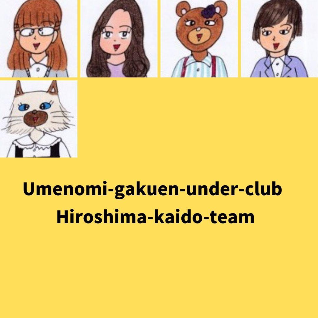f:id:umenomi-uclub:20210615191627j:plain