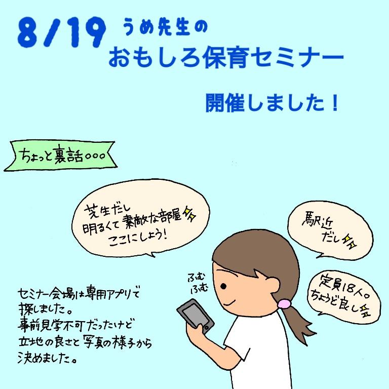 f:id:umesensei:20180820211848p:plain