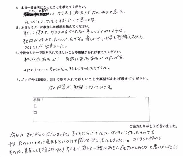 f:id:umesensei:20181114154306j:plain