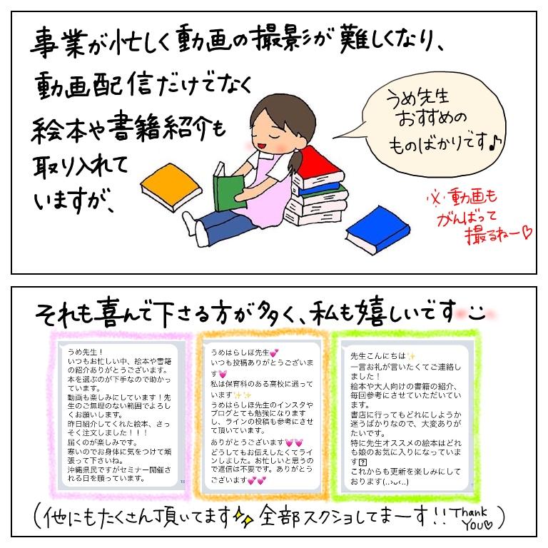 f:id:umesensei:20181219195100j:plain