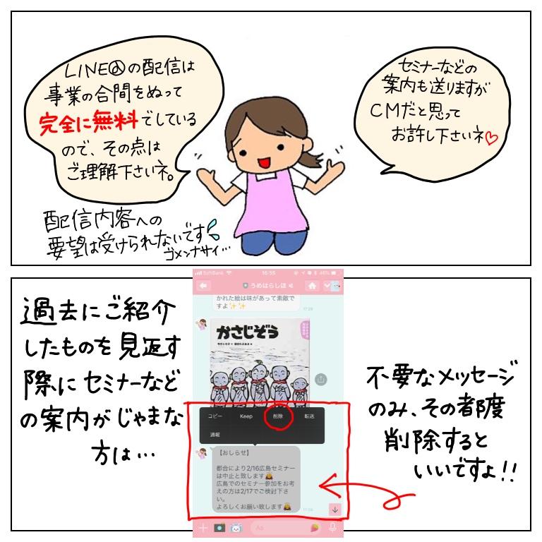 f:id:umesensei:20181219195119j:plain