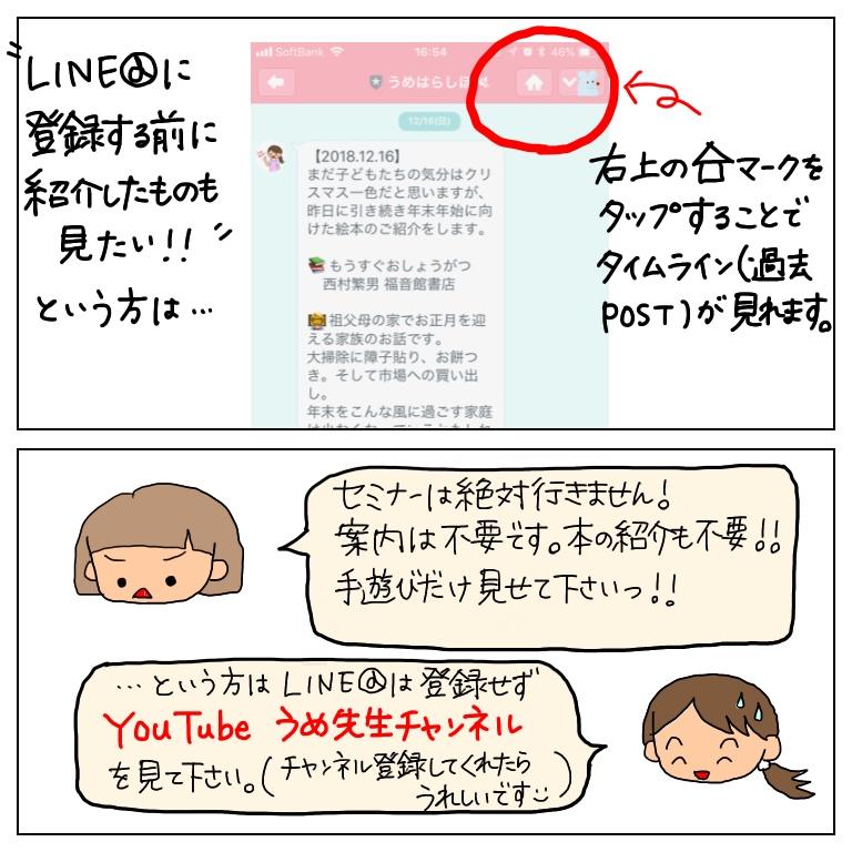 f:id:umesensei:20181219195136j:plain