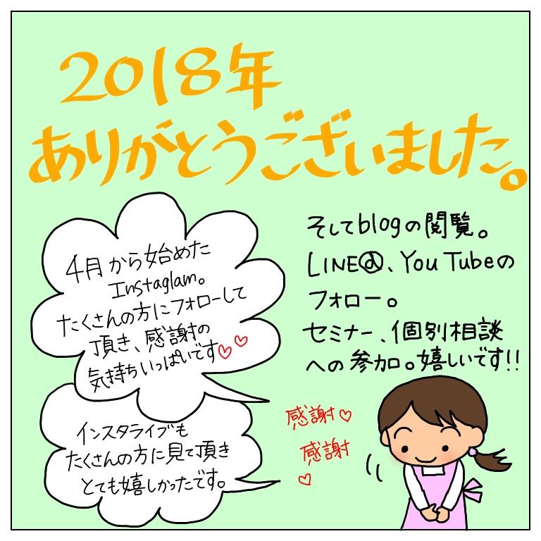 f:id:umesensei:20181230225651j:plain