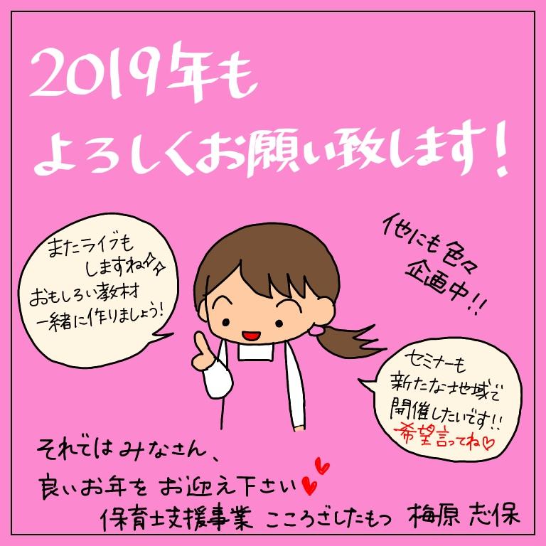 f:id:umesensei:20181230225734j:plain