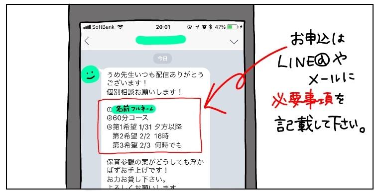 f:id:umesensei:20190204203907j:plain