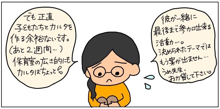 f:id:umesensei:20190204215746j:plain