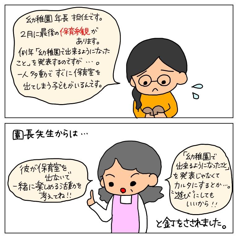 f:id:umesensei:20190204215823j:plain