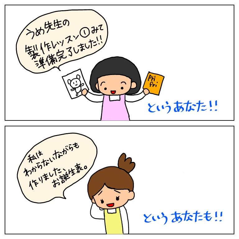 f:id:umesensei:20190401221827j:plain