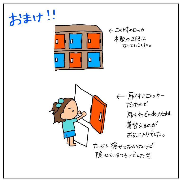 f:id:umesensei:20190717200825j:plain