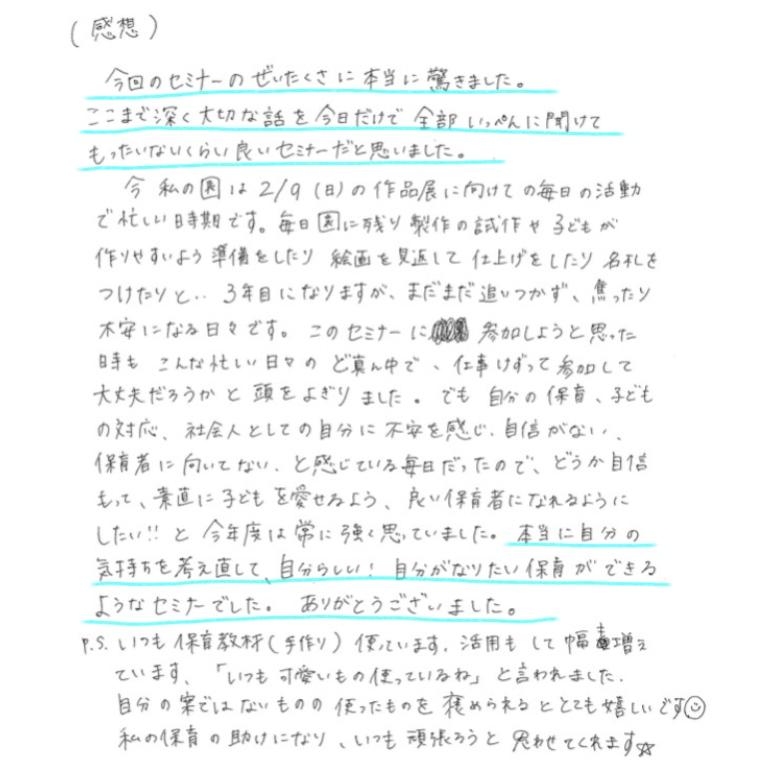 f:id:umesensei:20200121194858j:plain