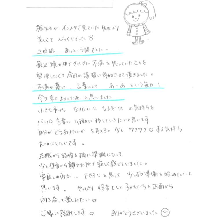f:id:umesensei:20200121194923j:plain