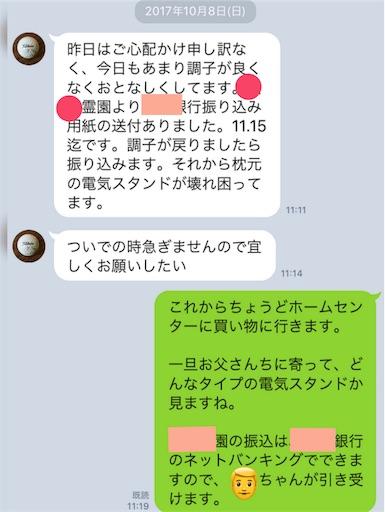 f:id:umi-shibuki:20190408232929j:image