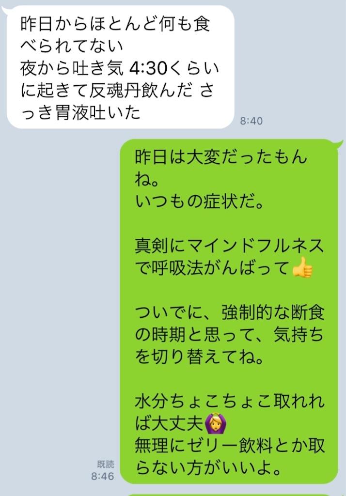 f:id:umi-shibuki:20200215191233j:image