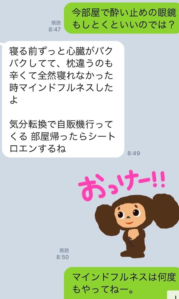 f:id:umi-shibuki:20200215191248j:image