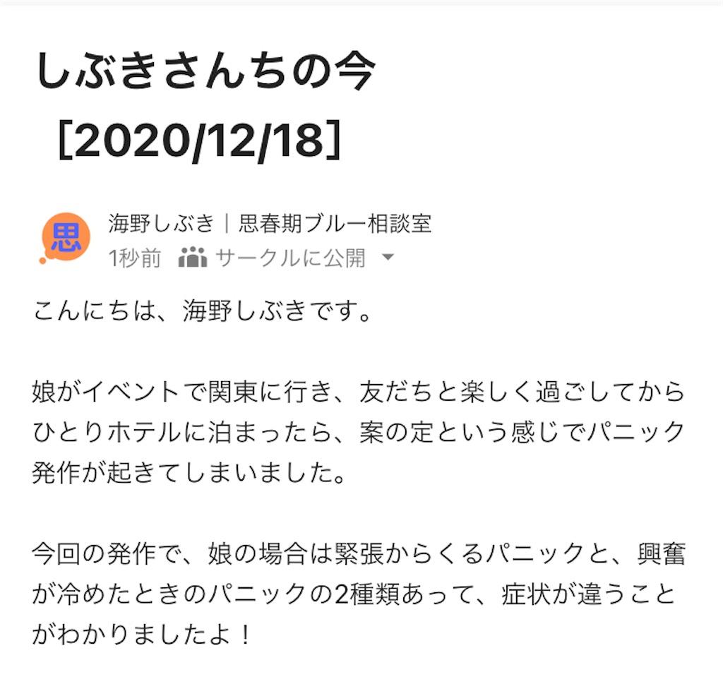 f:id:umi-shibuki:20201219010029j:image