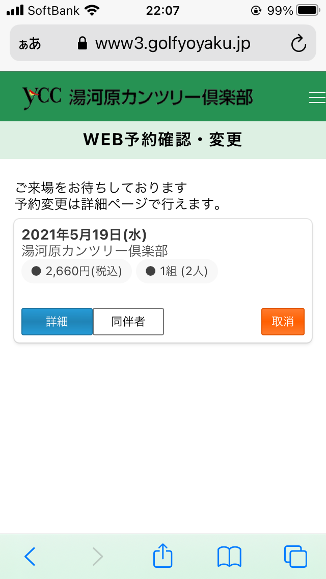 f:id:umi3049jp:20210520085101p:plain