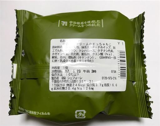 f:id:umichika:20170622202630j:image