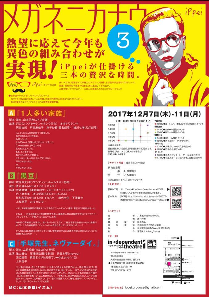 f:id:umifilm:20171109153616j:plain