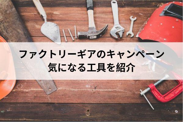 f:id:umigameblog1:20190623000610j:plain