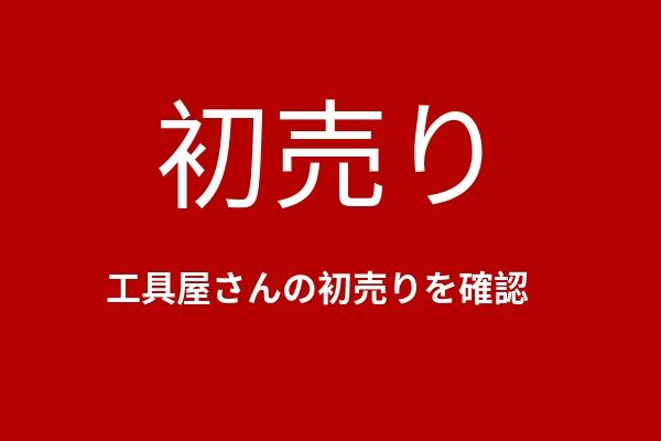f:id:umigameblog1:20190709033918j:plain