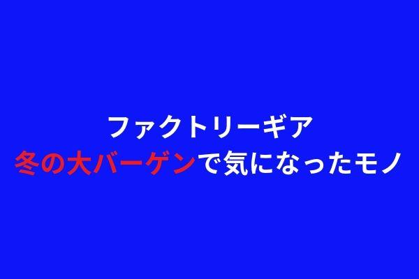 f:id:umigameblog1:20190726011245j:plain
