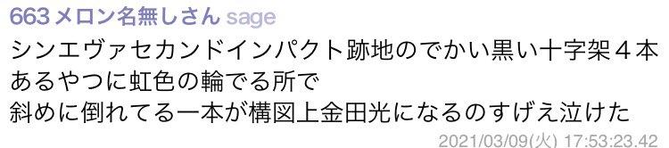 f:id:umihanakuro:20210318003023j:plain