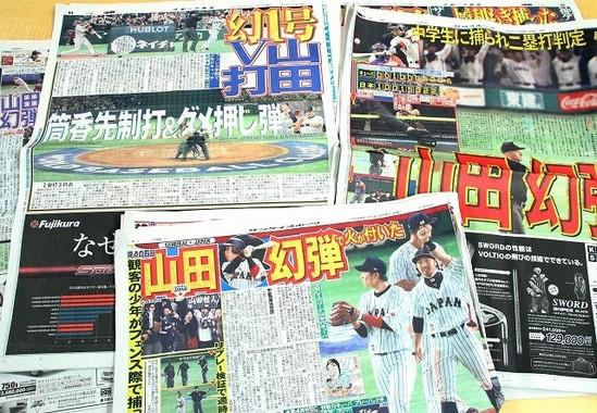 クソガキのホームランを取り上げたマスコミ各紙