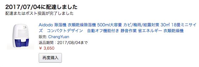 f:id:umihiroya:20171009183045p:plain