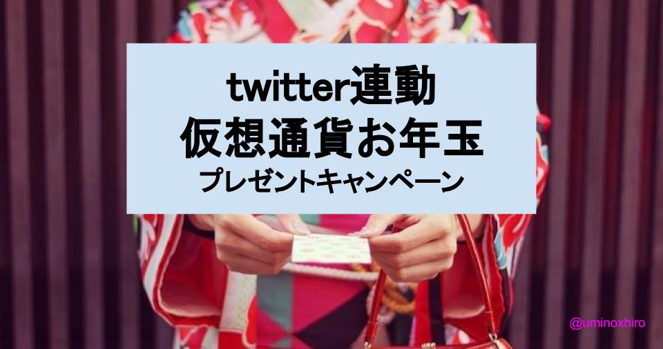 f:id:umihiroya:20180101202033p:plain