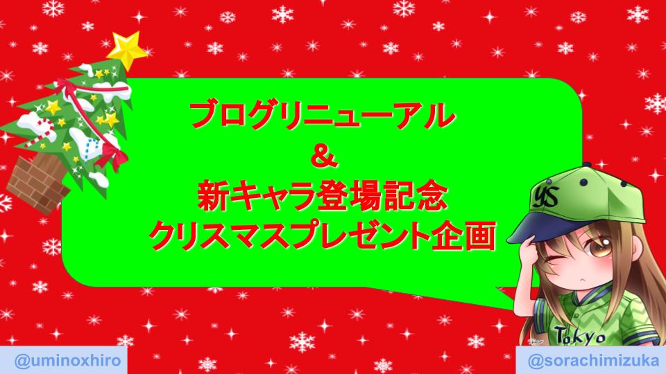 クリスマス企画サムネイル画像