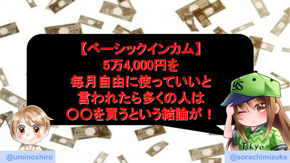 【ベーシックインカム】 5万4,000円を 毎月自由に使っていいと 言われたら多くの人は ○○を買うという結論が!