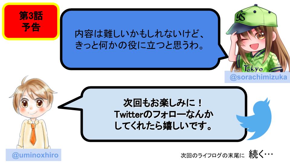 f:id:umihiroya:20191218142248p:plain