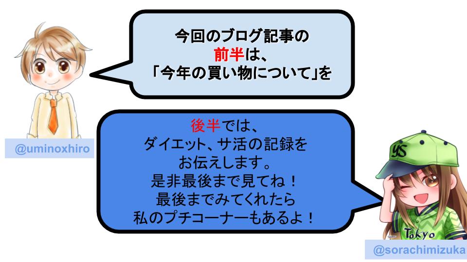 f:id:umihiroya:20191223155130p:plain