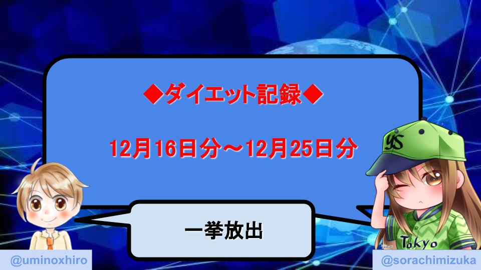 f:id:umihiroya:20191226141909p:plain