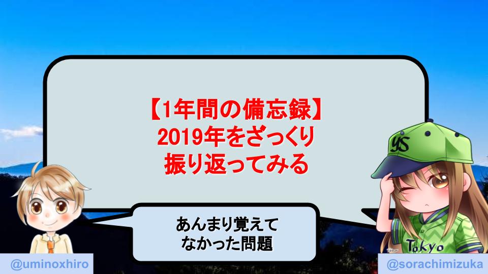 f:id:umihiroya:20191228214359p:plain
