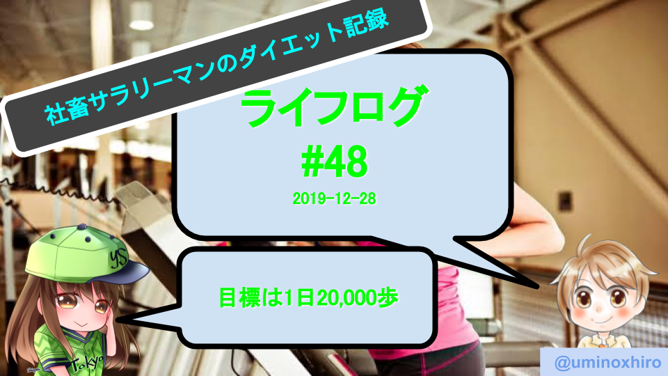 f:id:umihiroya:20191228220848p:plain