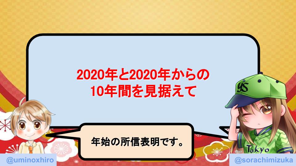 f:id:umihiroya:20200106233542p:plain