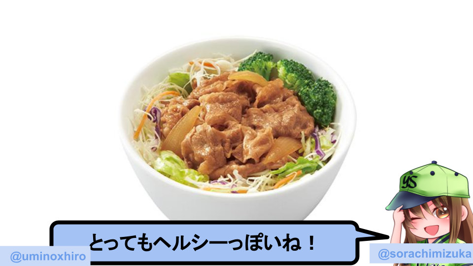 すき家「ライト牛丼」