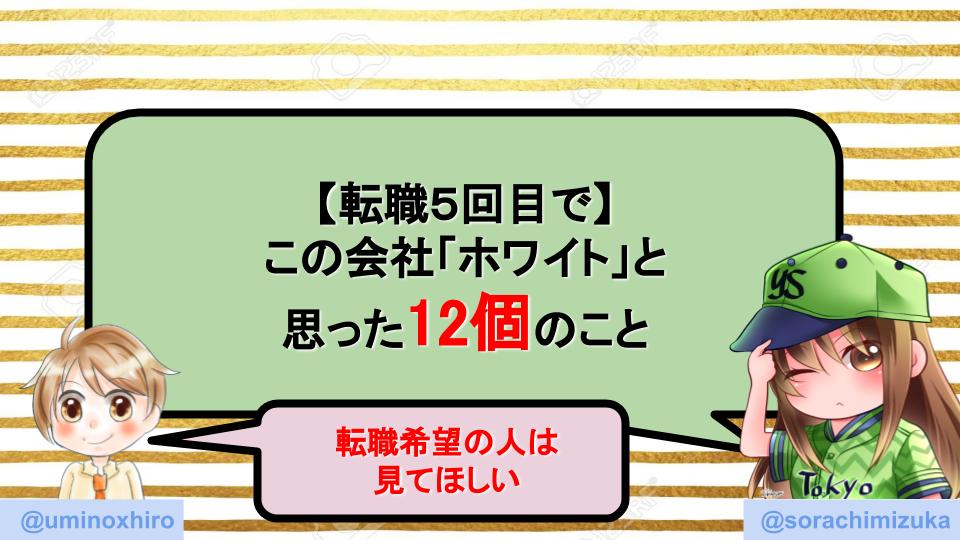 f:id:umihiroya:20200129001241p:plain