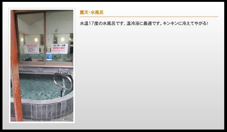 ゆ家 和ごころ 吉の湯 施設紹介 水風呂