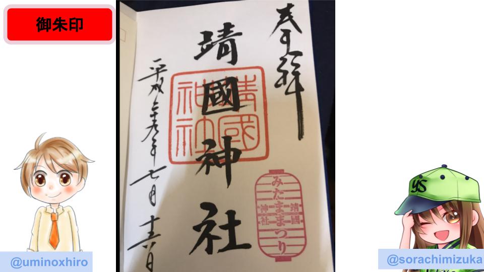 靖国神社の御朱印(みたままつり)(平性29年7月16日)