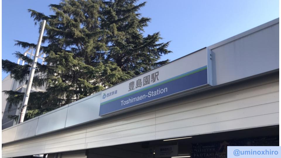 西武池袋線 豊島園駅