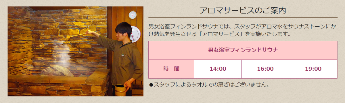 http://www.niwanoyu.jp/niwa/floormap/sauna/index.html