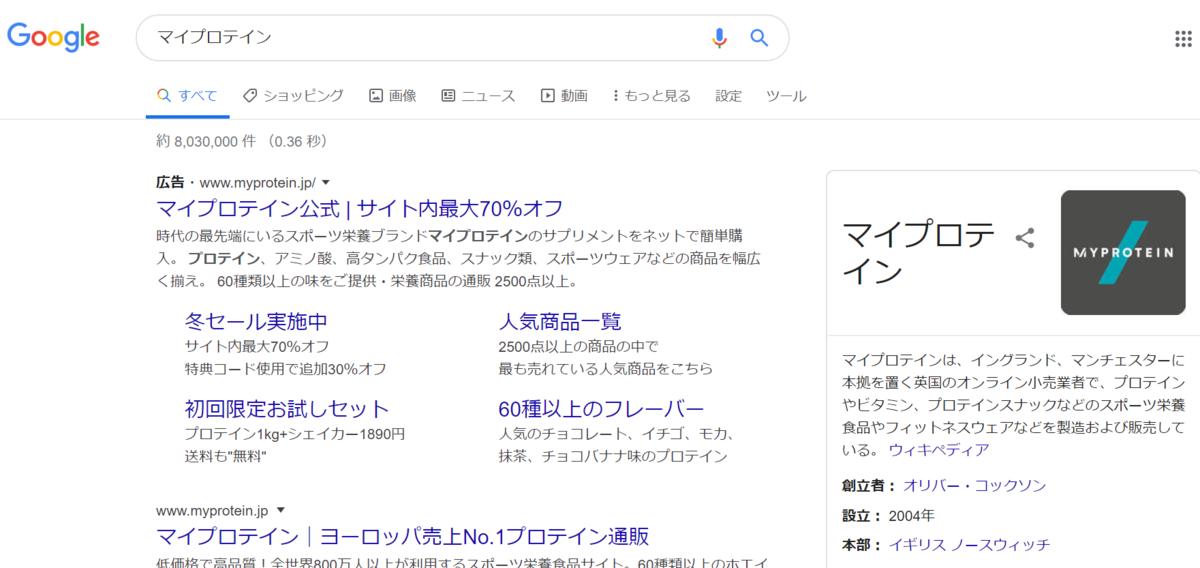 「マイプロテイン」Google検索画面