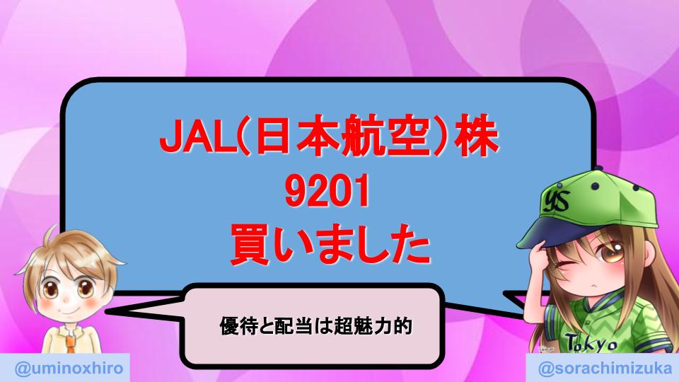 株 jal